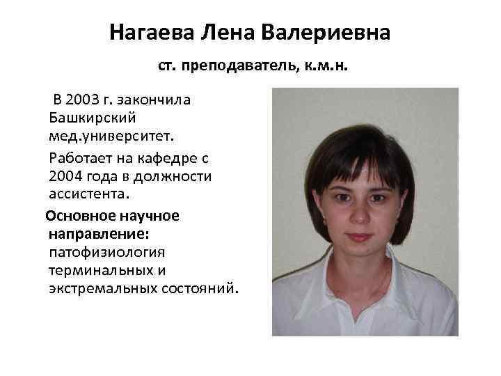 Нагаева Лена Валериевна   ст. преподаватель, к. м. н.
