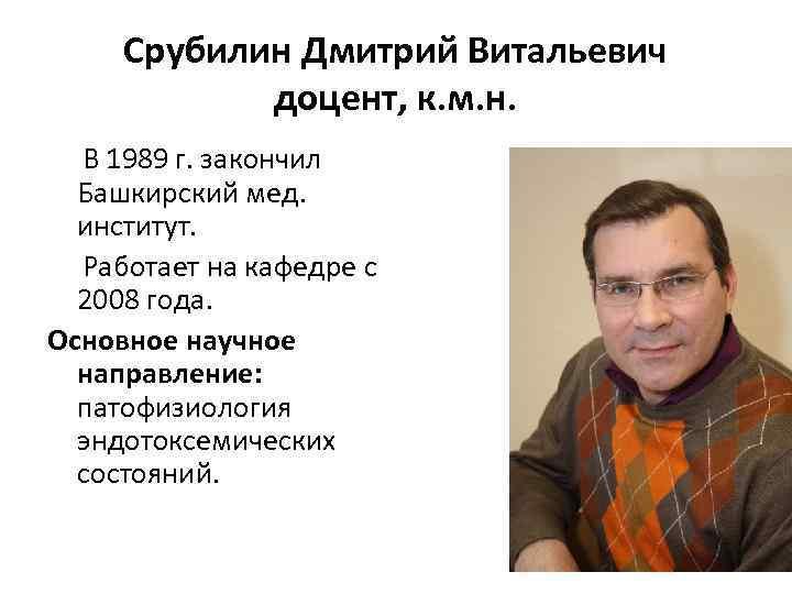 Срубилин Дмитрий Витальевич   доцент, к. м. н.  В 1989 г.