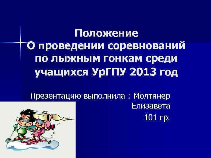 Положение О проведении соревнований по лыжным гонкам среди учащихся Ур. ГПУ 2013