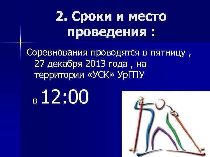2. Сроки и место   проведения : Соревнования проводятся в пятницу ,