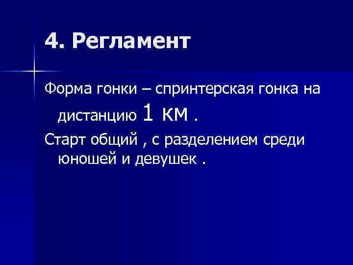 4. Регламент Форма гонки – спринтерская гонка на  дистанцию 1 км. Старт общий