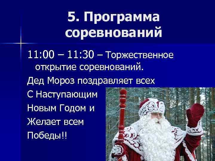 5. Программа  соревнований 11: 00 – 11: 30 – Торжественное