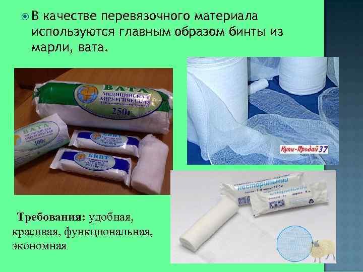 В качестве перевязочного материала  используются главным образом бинты из  марли, вата.