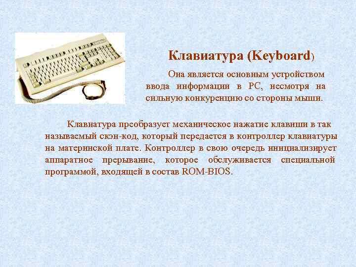 Клавиатура (Keyboard)      Она является