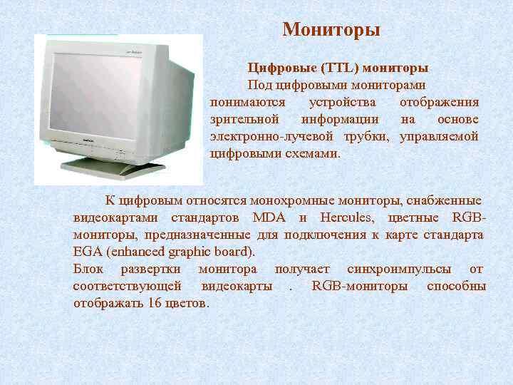 Мониторы     Цифровые (TTL) мониторы