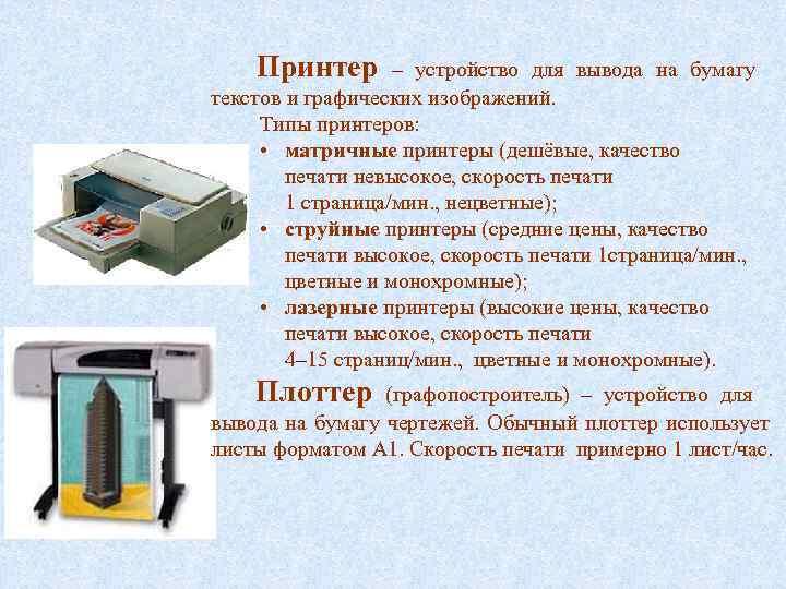 Принтер  – устройство для вывода на бумагу текстов и графических изображений.