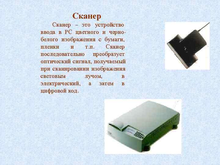 Сканер – это устройство ввода в PC цветного и черно- белого