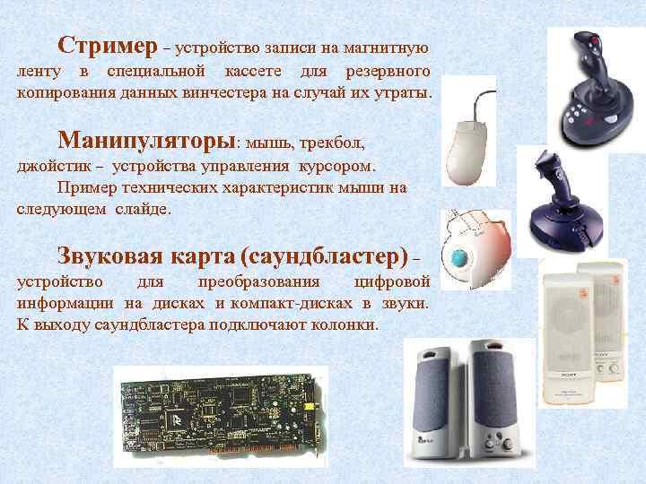 Стример – устройство записи на магнитную ленту в специальной кассете для резервного
