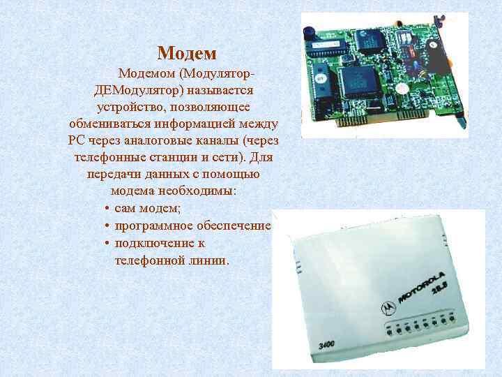 Модемом (Модулятор- ДЕМодулятор) называется устройство, позволяющее обмениваться информацией между PC через