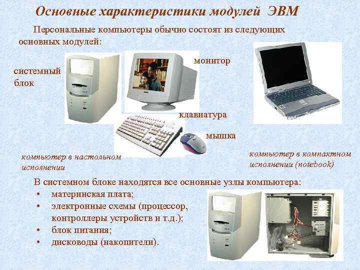 Основные характеристики модулей ЭВМ  Персональные компьютеры обычно состоят из следующих основных
