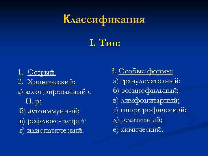 Классификация    I. Тип:  1. Острый.   3.