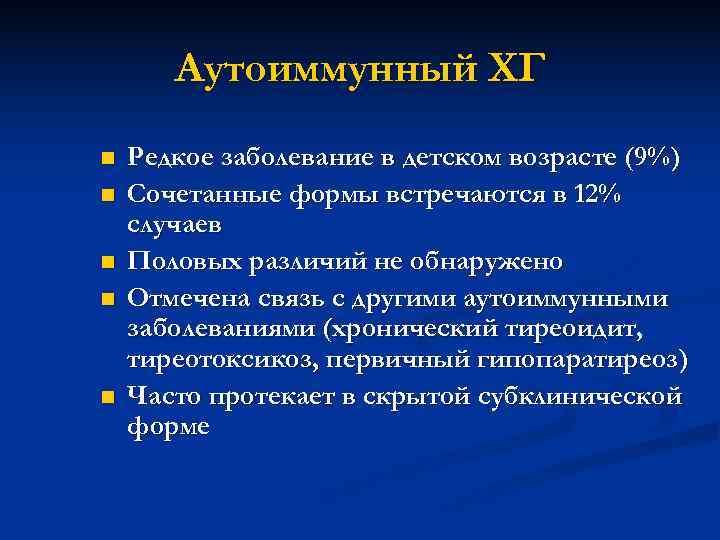 Аутоиммунный ХГ n  Редкое заболевание в детском возрасте (9%) n
