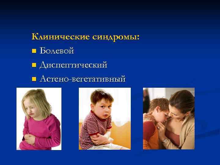 Клинические синдромы: n Болевой n Диспептический n Астено-вегетативный