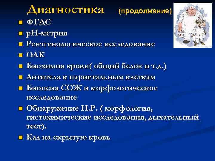 Диагностика   (продолжение) n  ФГДС n  р. Н-метрия n