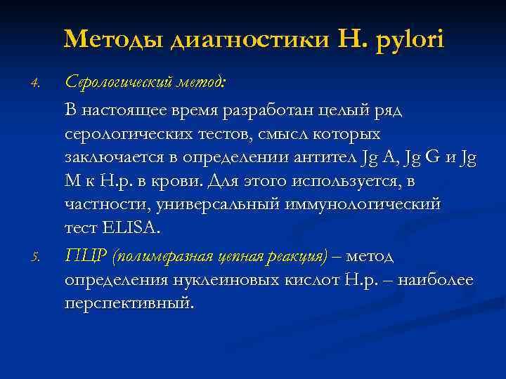 Методы диагностики Н. pylori 4.  Серологический метод:  В настоящее время разработан