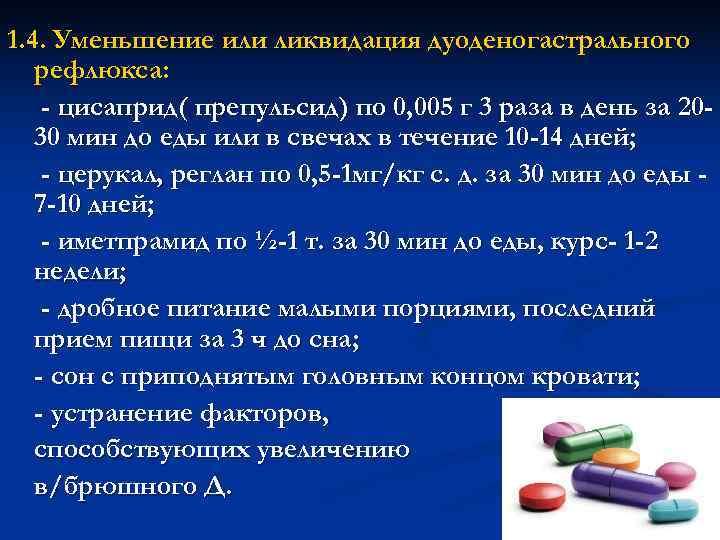1. 4. Уменьшение или ликвидация дуоденогастрального  рефлюкса: - цисаприд( препульсид) по 0, 005