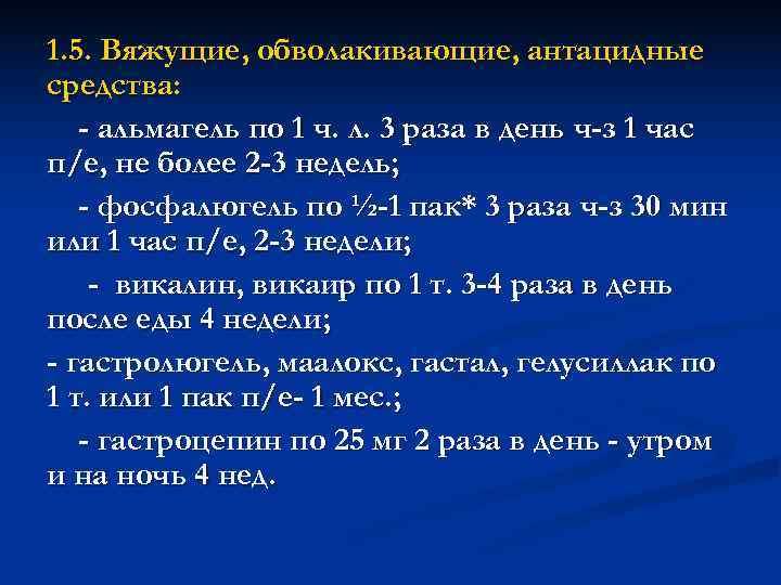 1. 5. Вяжущие, обволакивающие, антацидные средства: - альмагель по 1 ч. л. 3 раза