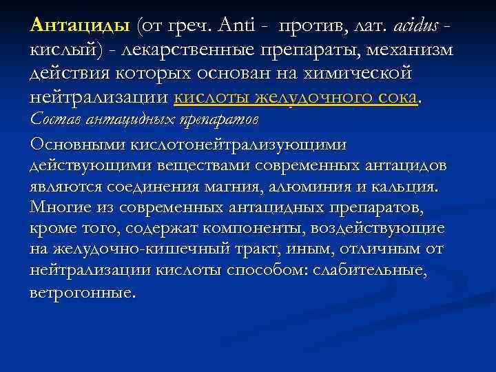 Антациды (от греч. Anti - против, лат. acidus - кислый) - лекарственные препараты, механизм