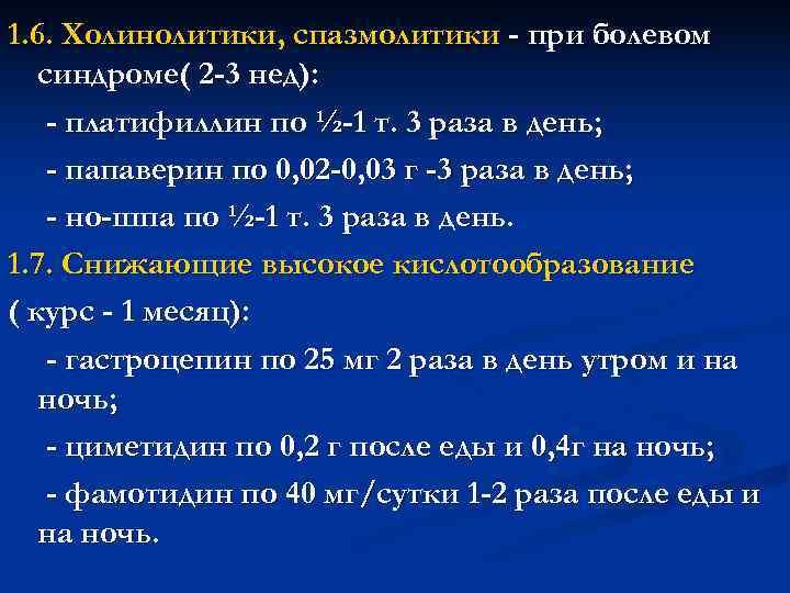 1. 6. Холинолитики, спазмолитики - при болевом  синдроме( 2 -3 нед): - платифиллин
