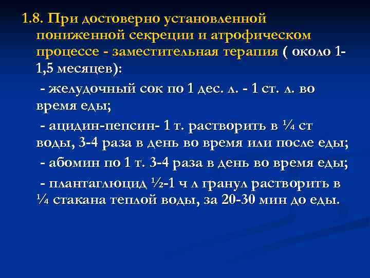 1. 8. При достоверно установленной  пониженной секреции и атрофическом  процессе - заместительная
