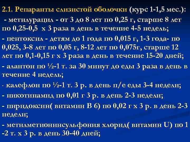 2. 1. Репаранты слизистой оболочки (курс 1 -1, 5 мес. ):  - метилурацил