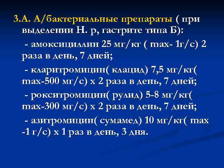 3. А. А/бактериальные препараты ( при  выделении Н. р, гастрите типа Б): -