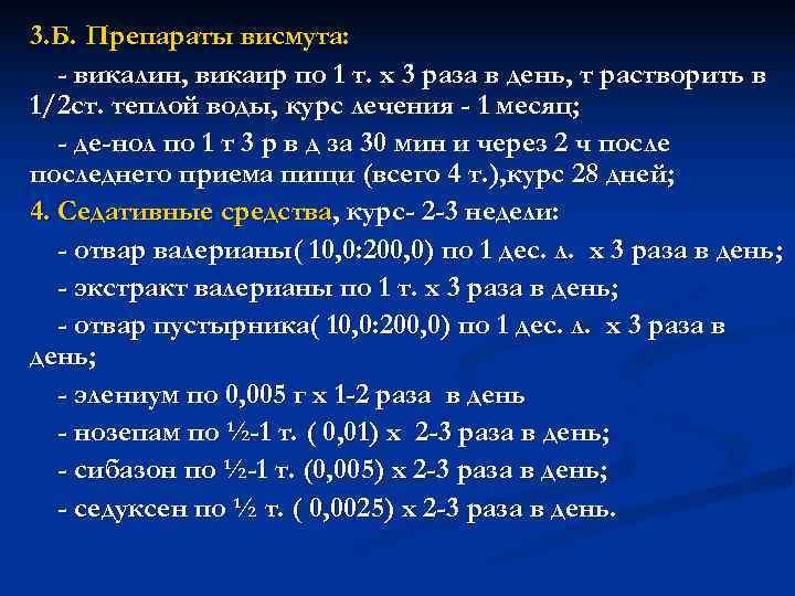3. Б. Препараты висмута: - викалин, викаир по 1 т. х 3 раза в