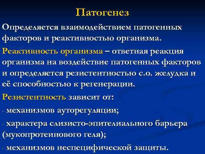 Патогенез Определяется взаимодействием патогенных факторов и реактивностью организма. Реактивность организма