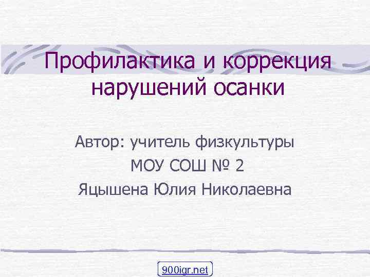 Профилактика и коррекция  нарушений осанки  Автор: учитель физкультуры   МОУ СОШ