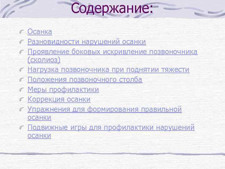 Содержание: Осанка Разновидности нарушений осанки Проявление боковых искривление позвоночника (сколиоз) Нагрузка