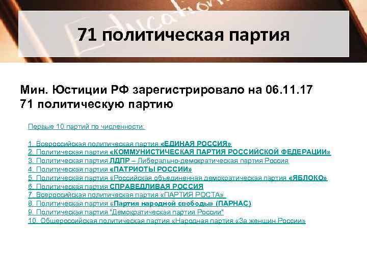 71 политическая партия Мин. Юстиции РФ зарегистрировало на 06. 11. 17