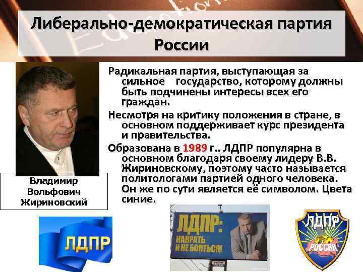 Либерально-демократическая партия    России    Радикальная партия, выступающая за