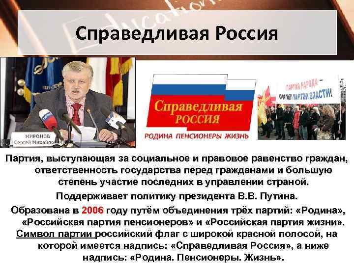 Справедливая Россия Партия, выступающая за социальное и правовое равенство граждан,