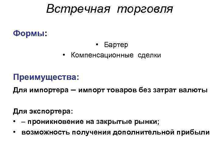 Встречная торговля Формы:    • Бартер   • Компенсационные