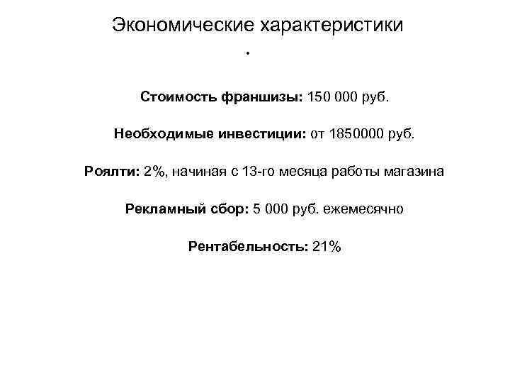 Экономические характеристики    •  Стоимость франшизы: 150 000 руб.