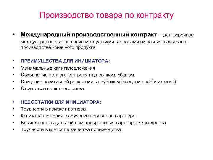 Производство товара по контракту  • Международный производственный контракт   –
