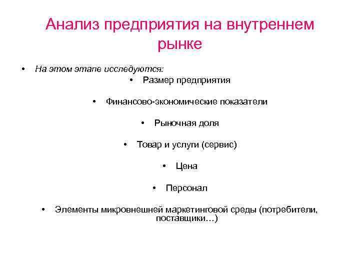 Анализ предприятия на внутреннем    рынке •  На