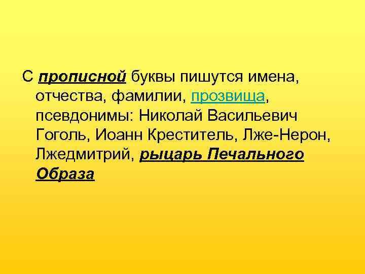 С прописной буквы пишутся имена,  отчества, фамилии, прозвища,  псевдонимы: Николай Васильевич Гоголь,