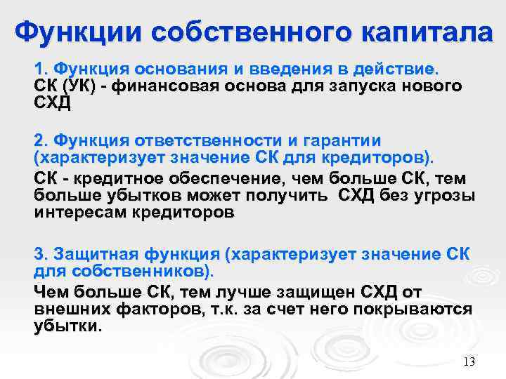 Функции собственного капитала 1. Функция основания и введения в действие.  СК (УК) -