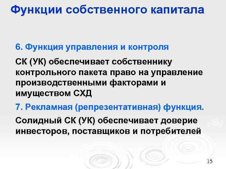 Функции собственного капитала  6. Функция управления и контроля СК (УК) обеспечивает собственнику контрольного