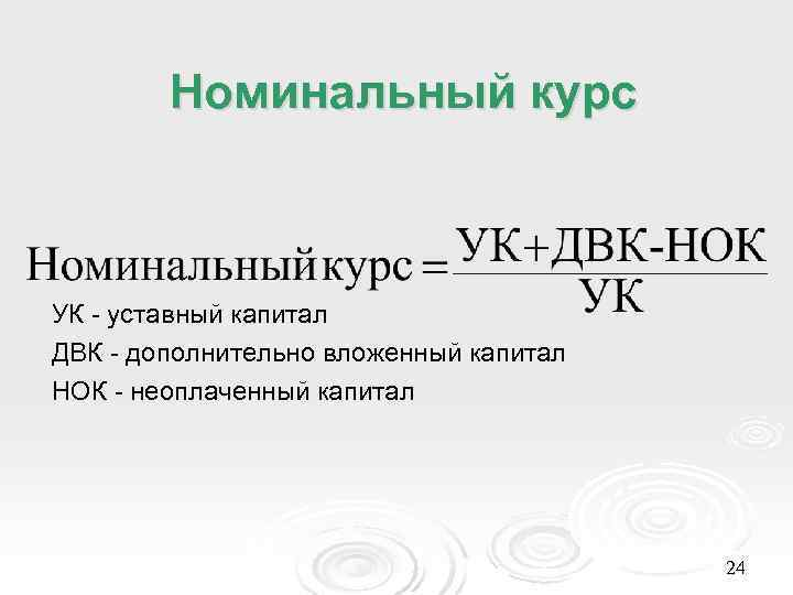 Номинальный курс  УК - уставный капитал ДВК - дополнительно вложенный капитал