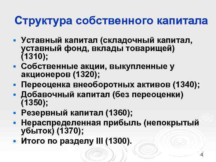 Структура собственного капитала §  Уставный капитал (складочный капитал, уставный фонд, вклады товарищей) (1310);