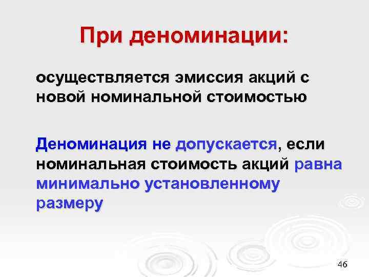 При деноминации:  осуществляется эмиссия акций с новой номинальной стоимостью  Деноминация