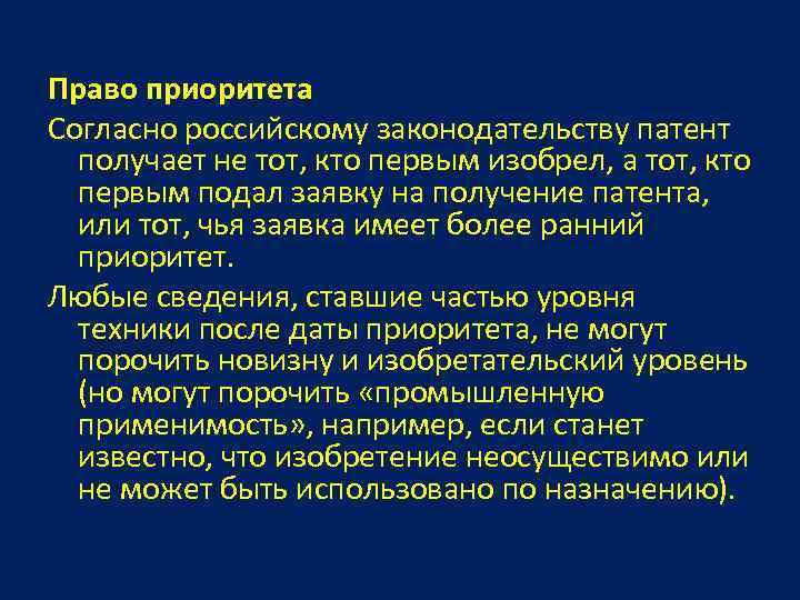 Право приоритета Согласно российскому законодательству патент  получает не тот, кто первым изобрел, а