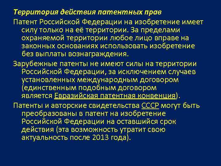 Территория действия патентных прав Патент Российской Федерации на изобретение имеет  силу только на