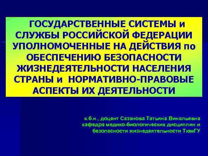 ГОСУДАРСТВЕННЫЕ СИСТЕМЫ и СЛУЖБЫ РОССИЙСКОЙ ФЕДЕРАЦИИ УПОЛНОМОЧЕННЫЕ НА ДЕЙСТВИЯ по  ОБЕСПЕЧЕНИЮ