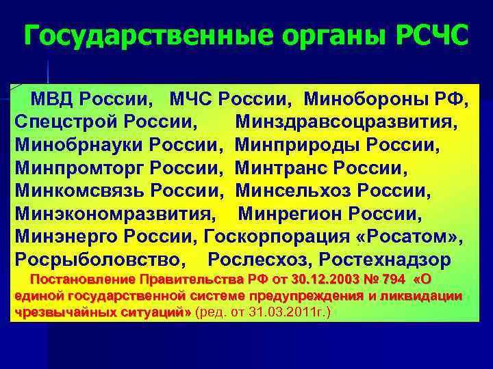 Государственные органы РСЧС  МВД России,  МЧС России,  Минобороны РФ,