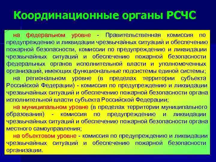 Координационные органы РСЧС  на федеральном уровне - Правительственная комиссия по предупреждению и