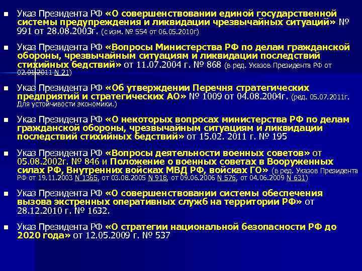 n  Указ Президента РФ «О совершенствовании единой государственной системы предупреждения и ликвидации чрезвычайных