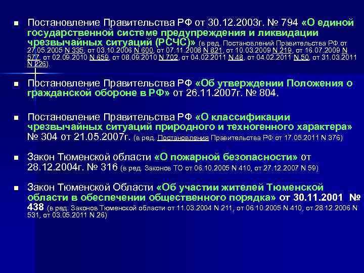 n  Постановление Правительства РФ от 30. 12. 2003 г. № 794 «О единой